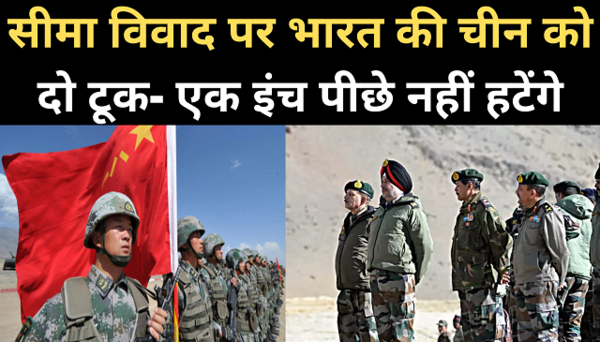 indian army will not budge an inch on china border says india