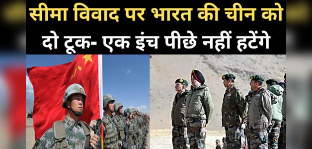 चीन को दो टूक, एक इंच पीछे नहीं हटेगा भारत