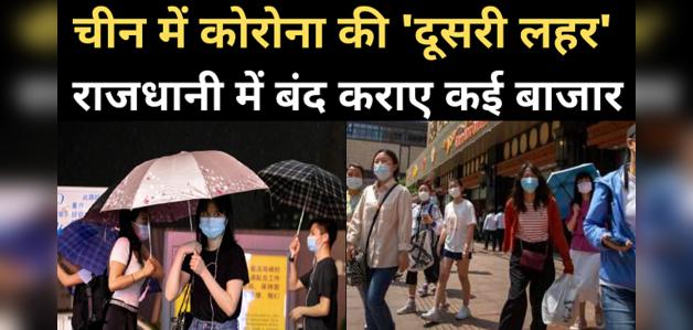 चीन में कोरोना वायरस की 'दूसरी लहर'