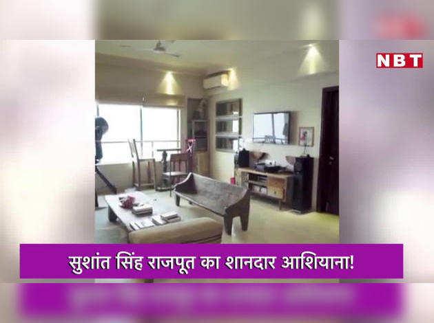 Sushant Singh Rajput Dies: कभी मुंबई के इसी आशियाने में खिलखिलाती थी सुशांत की हंसी