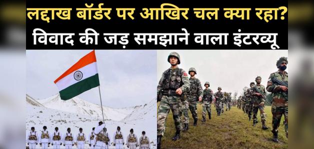 लद्दाख बॉर्डर: भारत-चीन विवाद की जड़ समझाने वाला इंटरव्यू