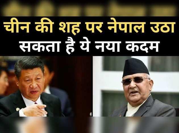 चीन की शह पर नेपाल उठा सकता है ये नया कदम