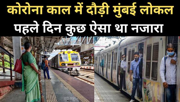 mumbai local trains running from today maharashtra coronavirus lockdown