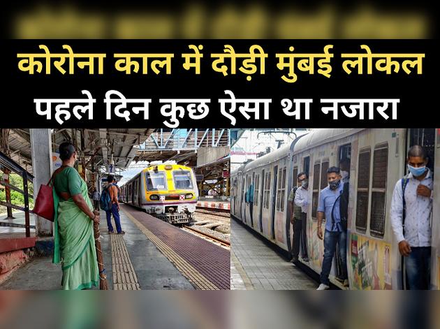 मुंबई में लोकल ट्रेनें शुरू, जानें कौन कर सकेंगे यात्रा