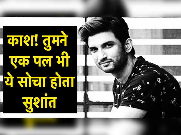 Sushant Singh Rajput Died: काश! तुमने एक पल भी ये सोचा होता सुशांत