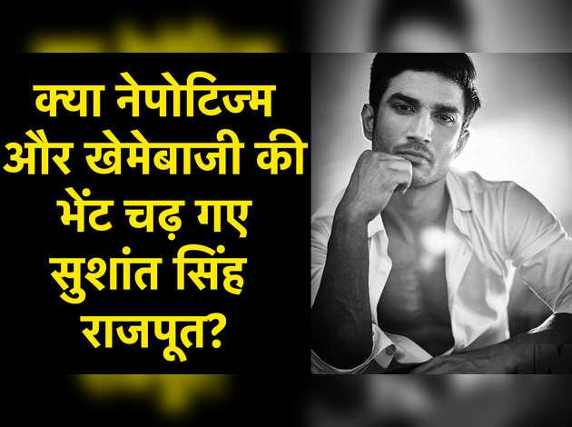 क्या नेपोटिज्म और खेमेबाजी की भेंट चढ़ गए सुशांत सिंह राजपूत?