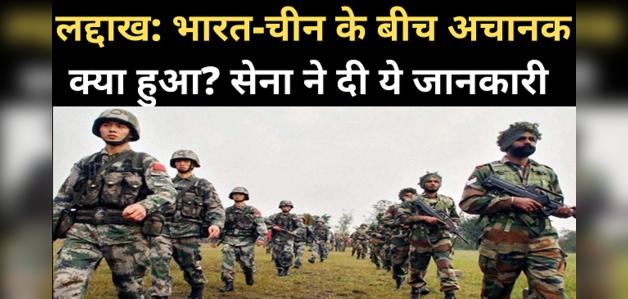 लद्दाख बॉर्डर पर भारत-चीन के बीच अचानक क्या हुआ?