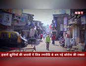 हजारों झुग्गियों की धारावी में जिस रणनीति से थम गई कोरोना की रफ्तार