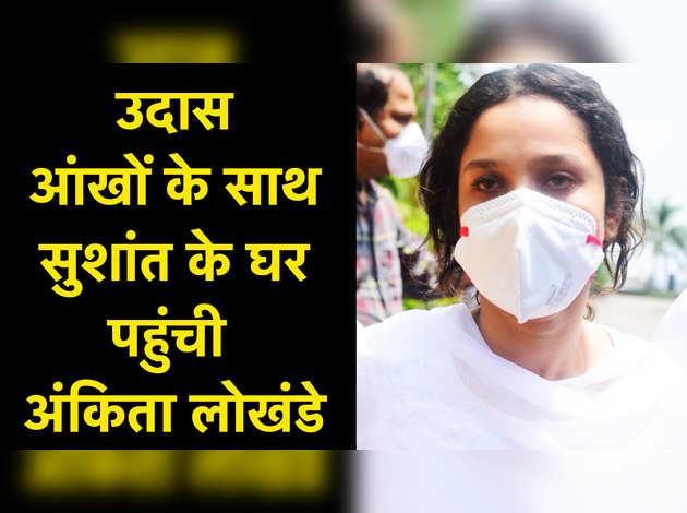 सुशांत सिंह राजपूत के घर शोक जताने पहुंची एक्स गर्लफ्रेंड अंकिता लोखंडे
