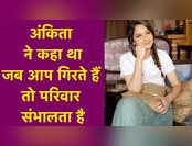 सुशांत की मौत और अंकिता लोखंडे का वह पुराना इंटरव्यू