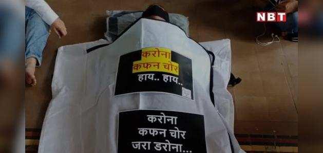डेडबॉडी बैग्स पहन बीजेपी पार्षद बोले- शिवसेना 'कफन चोर'