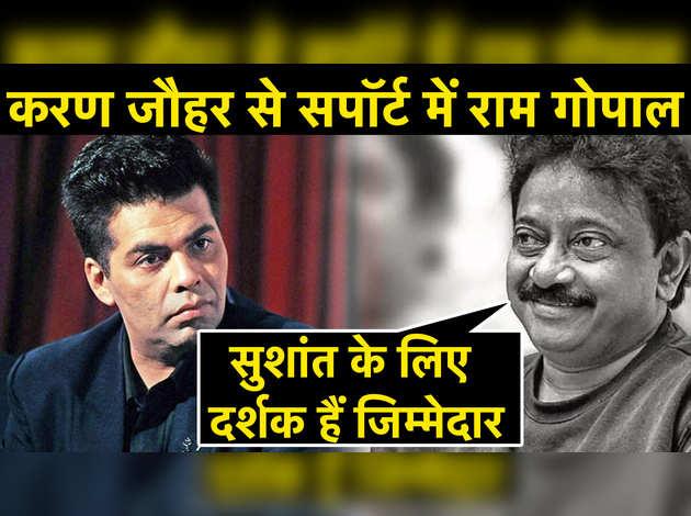 Karan Johar के सपोर्ट में Ram Gopal Varma, कहा- Sushant के लिए दर्शक जिम्मेदार