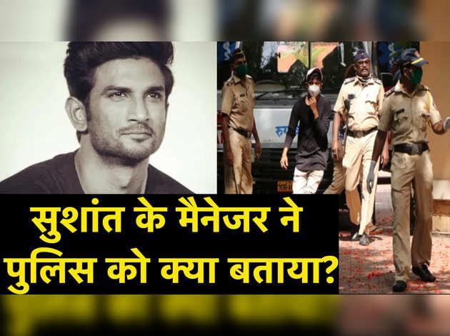 Sushant Singh Rajput Death Probe: मैनेजर ने पुलिस को बताई अपनी कहानी