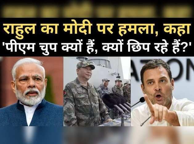 भारत-चीन विवाद: राहुल ने किया पीएम मोदी पर हमला