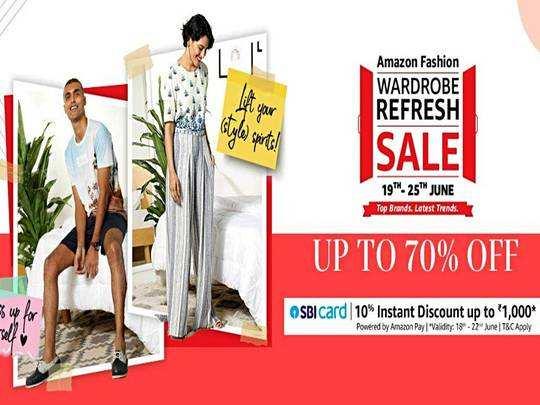 कल लग रही है Amazon Wardrobe Refresh Sale, टॉप ब्रांड्स के कपड़ों पर मिल रही है 70% की छूट, पढ़ें डिटेल्स