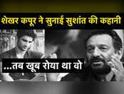 Shekhar Kapoor बोले- रात को 3 बजे अक्सर Sushant करता था फोन