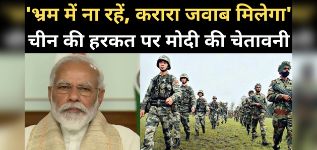 भारत-चीन विवाद: पीएम मोदी की चीन को चेतावनी