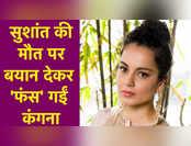 Sushant Singh Rajput की मौत पर बयान देकर 'फंस' गईं कंगना
