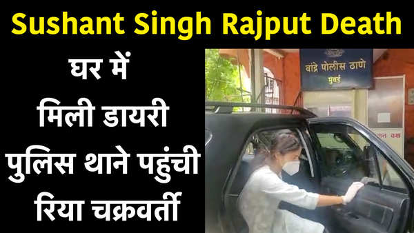 sushant singh rajput death rhea chakraborty reached police station and police found five diaries from his home