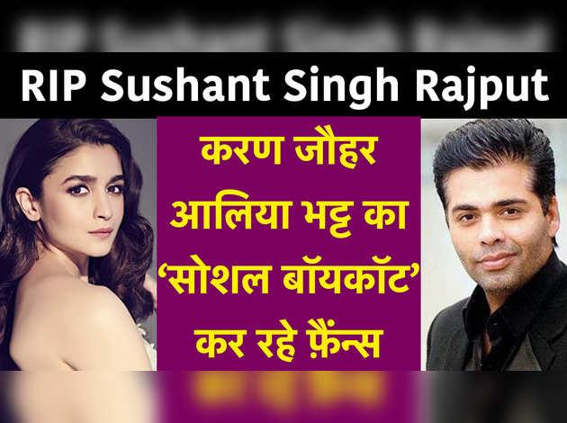 RIP Sushant Singh Rajput: करण जौहर-आलिया भट्ट का 'सोशल बॉयकॉट' कर रहे फ़ैंन्स