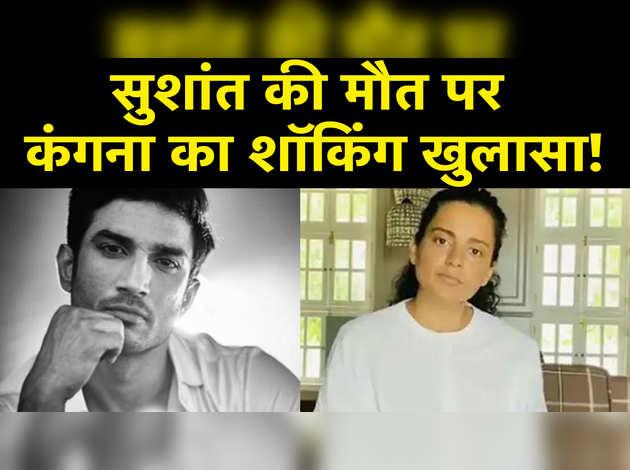 Sushant Singh Rajput की मौत पर Kangana Ranaut का शॉकिंग खुलासा!