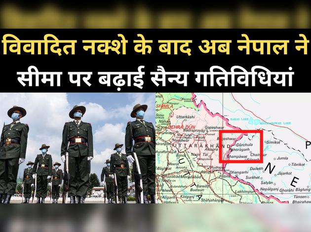 अब नेपाल ने सीमा पर बढ़ाई सैन्य गतिविधियां