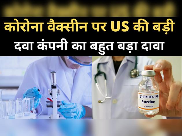 कोरोना वैक्सीन पर इस कंपनी का बड़ा दावा