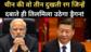 चीन की वो तीन दुखती रग जिन्हें दबा सकता है भारत
