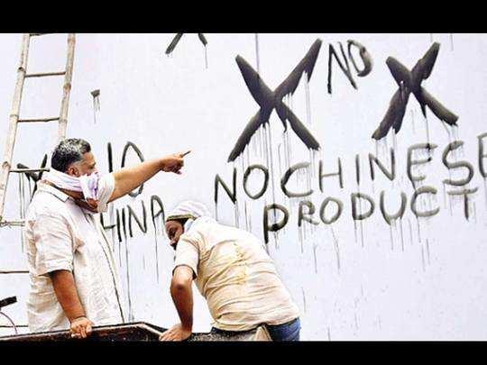 चीनी वस्तूंवर बहिष्कार