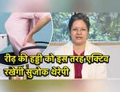 रीढ़ की हड्डी और नसों को इस तरह एक्टिव रखेगी सुजोक थेरेपी, देखें वीडियो