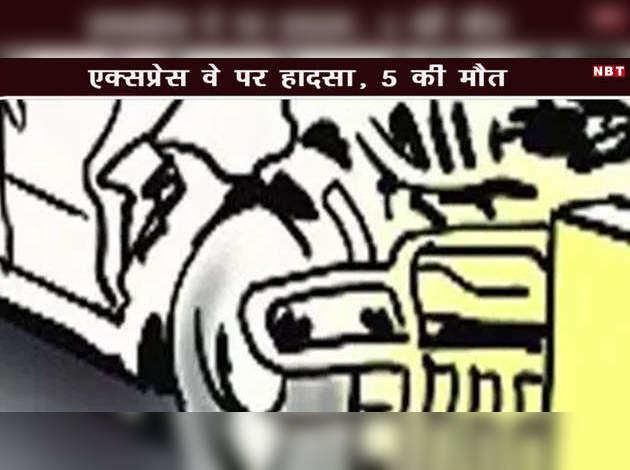 लखनऊ आगरा एक्सप्रेस-वे पर हादसा, 5 की मौत