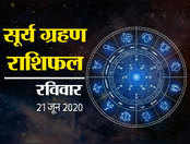 राशिफल 21 जून: आज सूर्य ग्रहण, इन राशियों का दिन होगा बेहतर