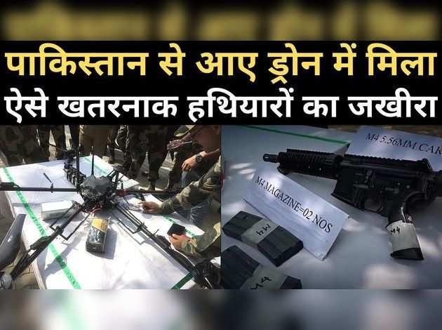 पाकिस्तान से आए ड्रोन में मिला हथियारों का जखीरा