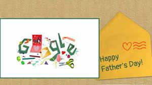 Father's Day 2020: गूगल ने आज का डूडल फादर्स को किया समर्पित