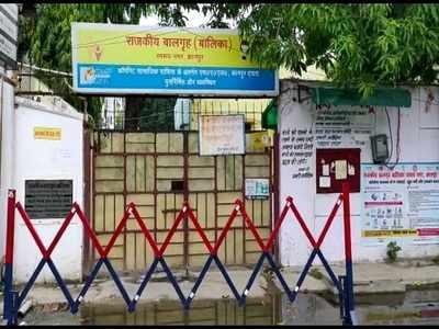 कानपुर का राजकीय बाल संरक्षण गृह