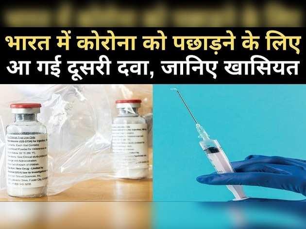 भारत में कोरोना की एक और दवा को मिली मंजूरी