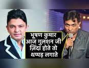 Bhushan Kumar पर भड़के Sunil Pal, कहा- भूषण कुमार आज गुलशन जी ज़िंदा होते तो थप्पड़ लगाते