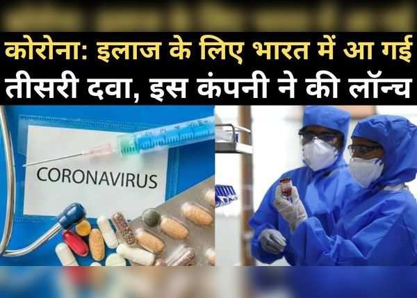 कोरोना: इलाज के लिए भारत में आ गई तीसरी दवा