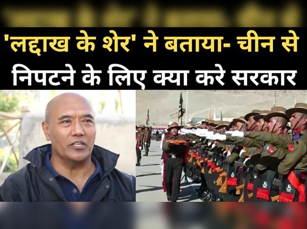 'लद्दाख के शेर' ने बताया- चीन से निपटने के लिए क्या करे सरकार