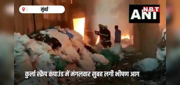मुंबई: कबाड़ के गोदाम में भीषण आग, दमकल के वाहन मौके पर