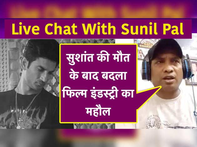 Sunil Pal in Live Chat-  सुशांत की मौत के बाद बदला फिल्म इंडस्ट्री का महौल