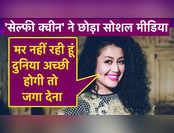 Neha Kakkar ने छोड़ा सोशल मीडिया, इंस्टाग्राम पर फैंस से कहा- मर नहीं रही हूं, दुनिया अच्छी होगी तो जगा देना