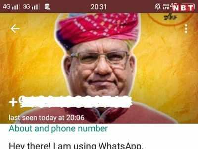 पूर्व मंत्री कालू लाल गुर्जर का वीडियो वायरल।