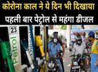दिल्ली में पहली बार पेट्रोल से महंगा हुआ डीजल