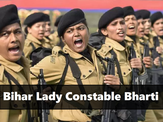 Bihar lady constable bharti