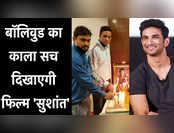 Sushant Movie: डायरेक्टर सनोज मिश्रा ने बताया क्या होगी कहानी