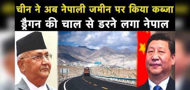 चीन ने अब नेपाली जमीन पर किया कब्जा, ड्रैगन से डरने लगा नेपाल