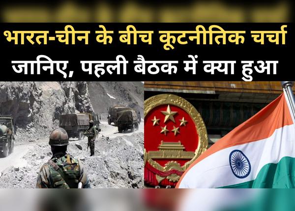 तनाव के बीच भारत-चीन के बीच कूटनीतिक बातचीत