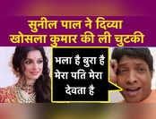 Sunil Pal ने दिव्या खोसला कुमार की ली चुटकी