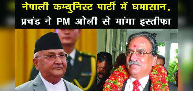 नेपाली कम्युनिस्ट पार्टी में घमासान, प्रचंड ने PM ओली से मांगा इस्तीफा